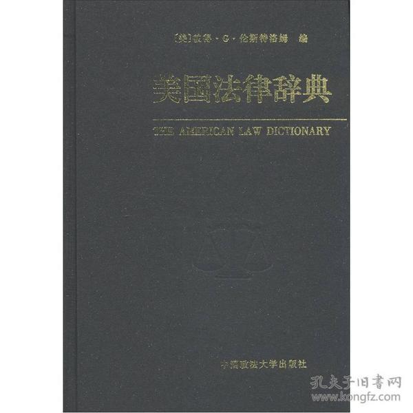 (精)美国法律辞典