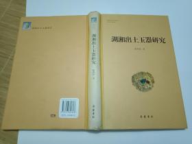 湖湘出土玉器研究---16开精装   彩色印刷  原价180元