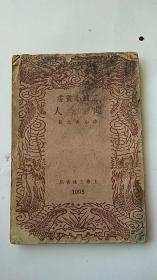 民国出版  三通小丛书 超人 缺封底
