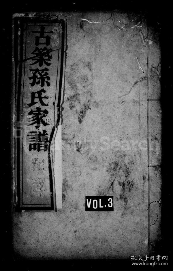 孙境宗谱 [26卷]