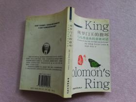 所罗门王的指环:与鸟兽虫鱼的亲密对话【实物拍图】