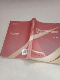 石油钻井工程项目管理 刘本勇著 中国石化出版社有限公司 9787511430588
