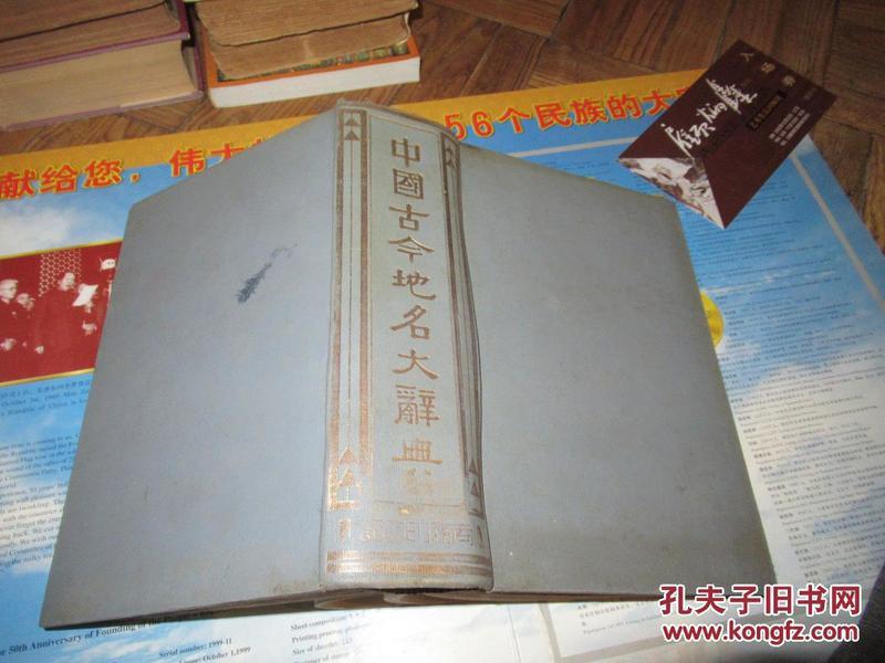 中国古今地名大辞典 精装