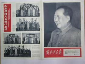 解放军画报1967年 第27期 存;第1版至第4版 (大副毛泽东像)