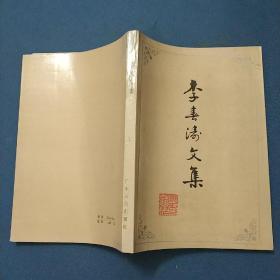 李春涛文集-85年一版一印