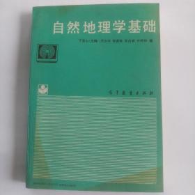 自然地理学基础(高等教育出版社)1414
