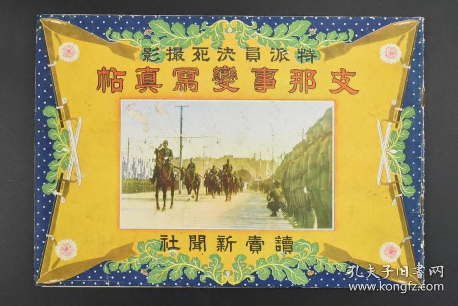 军工马桥模板路登陆闸北市街战刘家行突破上海宅的自杀攻击大场镇小学生作息时间表日军免费下载图片