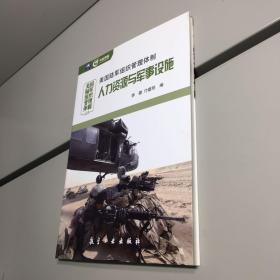 美国陆军组织管理体制:人力资源与军事设施 【一版一印 正版现货   实图拍摄 看图下单】