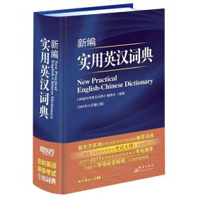 新编实用英汉词典(精装)(收词更全面,查找更方便,新东方首推职称英语词典,考场必备!随书赠送价值200元的在线职称英语备考课程)--新东方大愚英语学习丛书