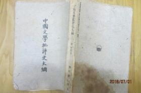 中国文学史批评大纲(民国版作者签赠矜印本)。。。