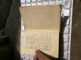 临床外科手册 57年版,布面精装本