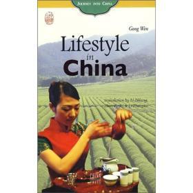 中国之旅:生活之旅(英文版)