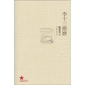 长篇小说:李十三推磨