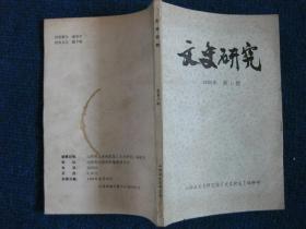【创刊号】文史研究  1988-1(总第2期)有发刊词