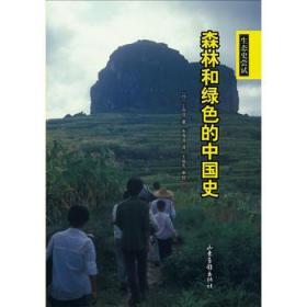 森林与绿色的中国史