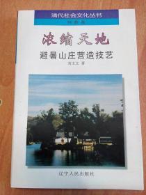 浓缩天地——避暑山庄营造技艺(清代社会文化丛书·科教卷)