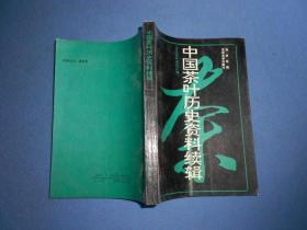 中国茶叶历史资料续辑:方志茶叶资料汇编 -91年一版一印