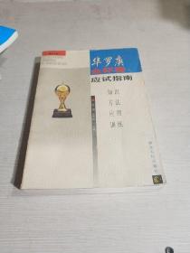 华罗庚金杯赛应试指南(两版三印)