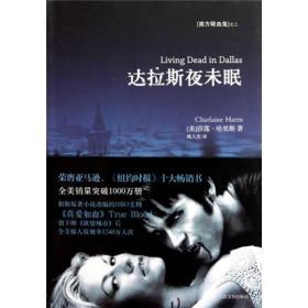 """达拉斯夜未眠 : """"南方吸血鬼""""系列二"""
