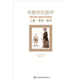 本雅明论教育:儿童•青春•教育