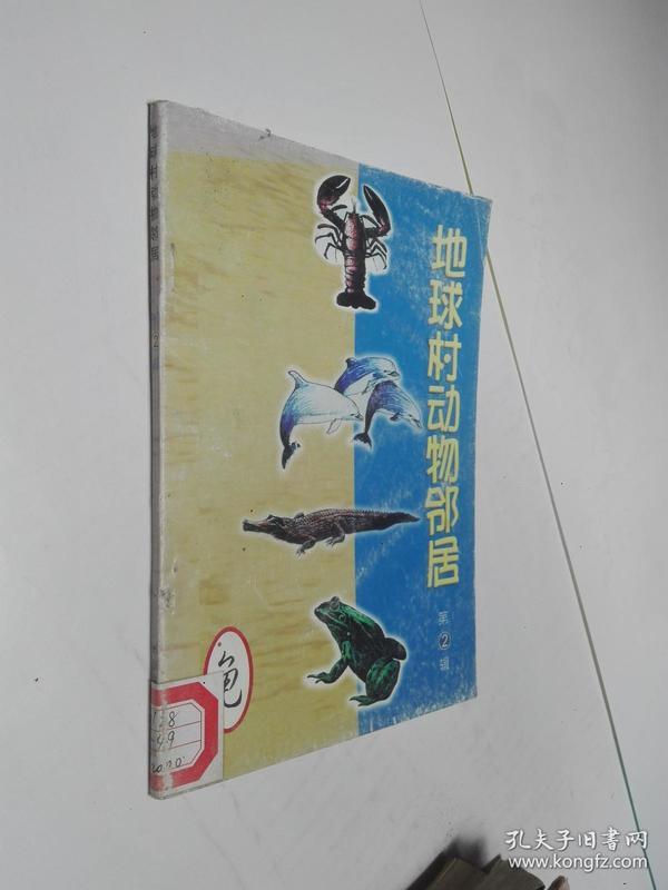 地球村动物邻居.第二辑(2). .长命百岁 龟
