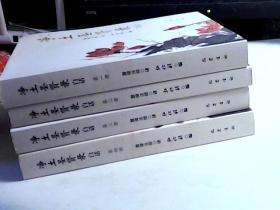 正版净土圣贤录白话全4册慧律法师译 佛教书籍