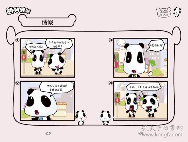 熊猫娃娃1