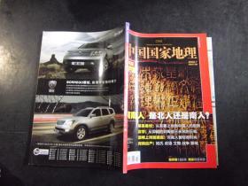 中国国家地理2008年7月号 总第573期 河南专辑下 有地图 e9-6