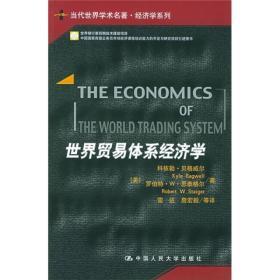 特价 世界贸易体系经济学 当代世界学术名著