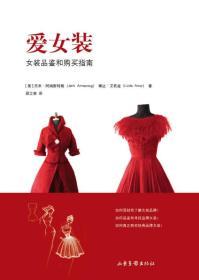 爱女装:女装品鉴和购买指南