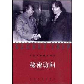 (P4-1,后-1)老故事书系:中美关系破冰亲历-秘密访问【84】
