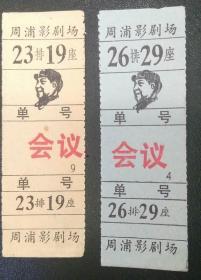 文革期间上海《周浦影剧场》带毛主席头像电影票