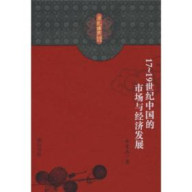 17-19世纪中国的市场与经济发展