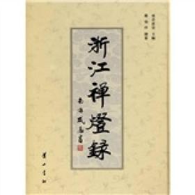 (精)浙江禅灯录