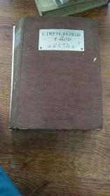 口腔外科通论及手术学.日文版[1940年]