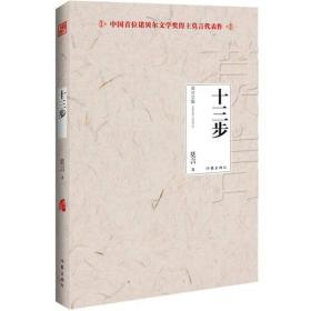 中国首位诺贝尔文学奖得主莫言代表作:十三步