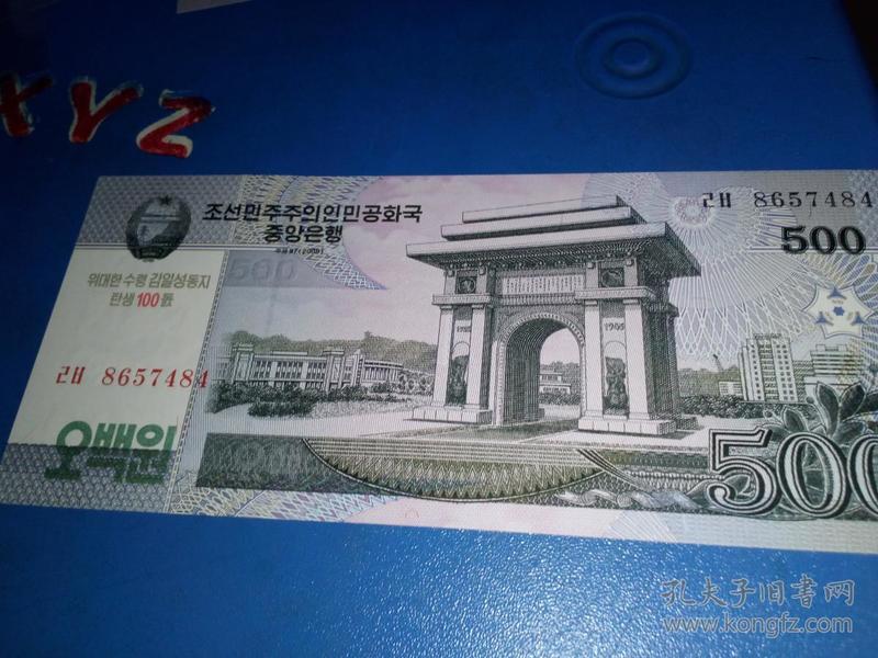 外国钱币 500朝鲜元