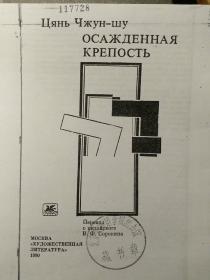 俄语原版  围城(复印版 封皮见图五)Осажденная  крепость