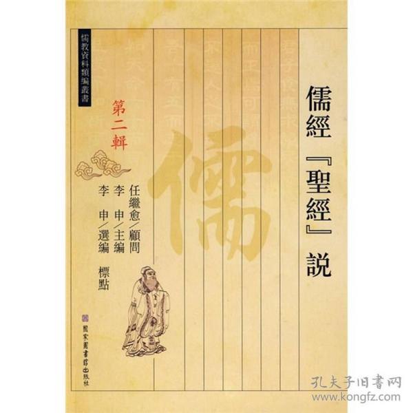 儒经圣经说(第2辑)