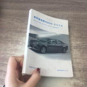 福特福克斯FOCUS 车主手册