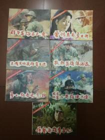 保边疆献青春英雄连环画库(7册)
