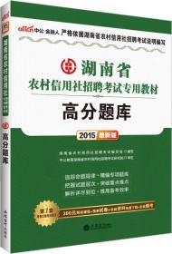 中公 2015湖南省农村信用社招聘考试专用教材 高分题库(新版)