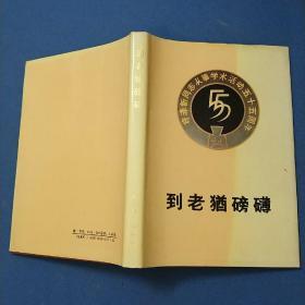 到老犹磅礴--许涤新同志从事学术活动55周年纪念文集-精装一版一印