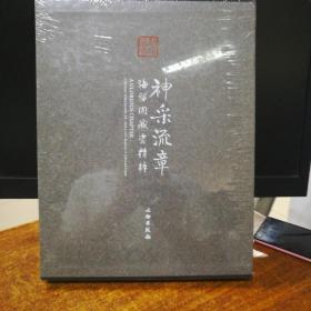 神采流章:海留阁藏瓷精粹