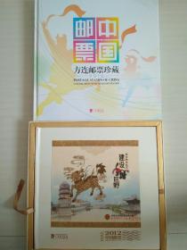 2012中国邮票年册中国邮票2012年方连邮票珍藏空册共2册