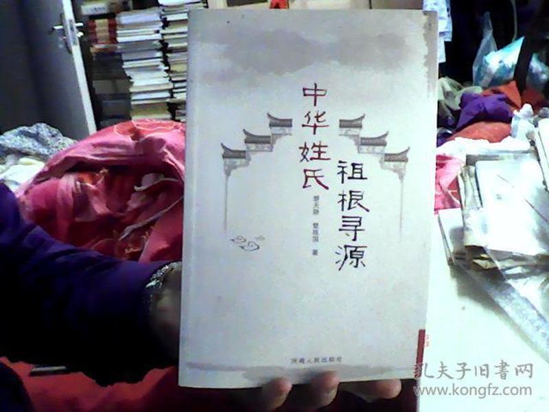 【作者签名本】中华姓氏祖根寻源 (16开.93品)-租屋北8对2-10