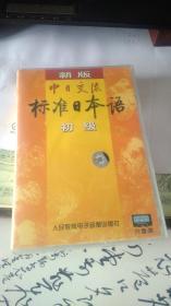 新版 中日交流标准日本语 初级(磁带 六盘装).