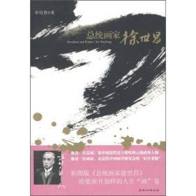 正版送书签tg-总统画家徐世昌-9787807497998