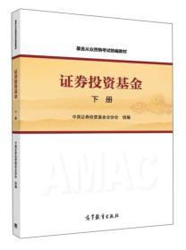 正版库存 基金从业资格考试统编教材:证券投资基金 ( 下册)