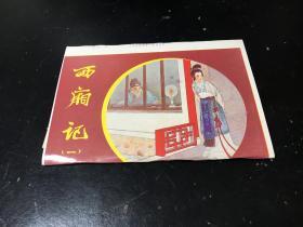 明信片:西厢记(10枚)